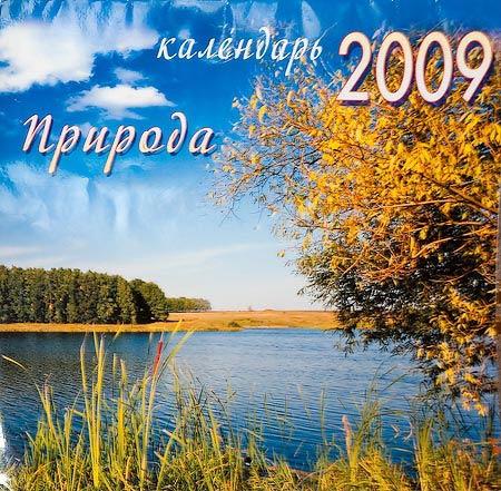 Календарь природы на 2009 год