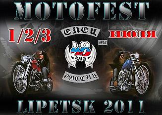 Motofest 2011 фестиваль байкеров