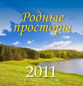 календарь на 2011 год природа Родные просторы