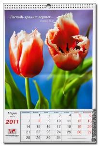 календарь на 2011 год распечатать с парздниками скачать